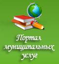Портал муниципальных услуг в области образования